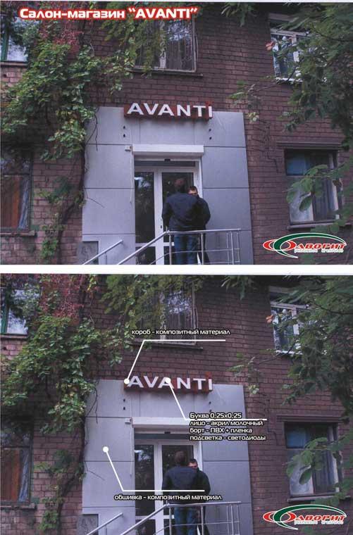 "магазин ""Аванти"""