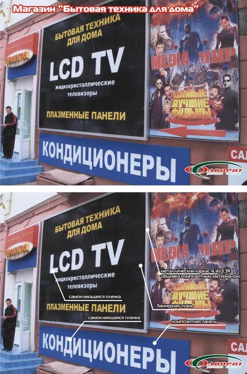 "магазин ""LCD"""