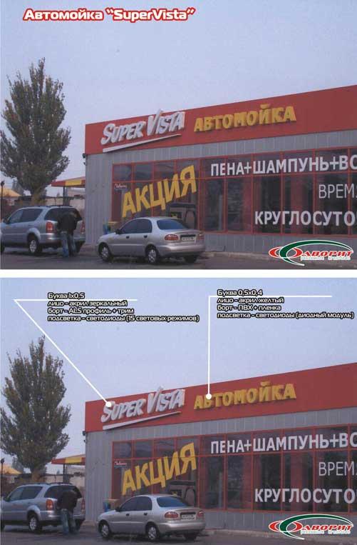 "Наружное оформление автомойки ""Супер Виста"""